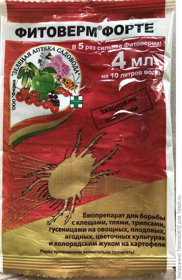 Фитоверм: инструкция по применению инсектицида