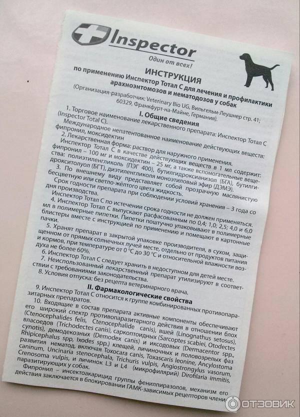 Капли инспектор для собак: инструкция по применению и отзывы заводчиков