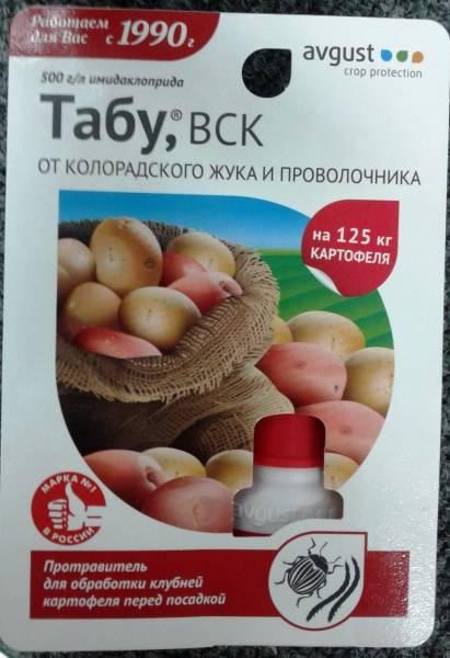 Табу от колорадского жука: инструкция по применению для обработки картофеля, вред, отзывы
