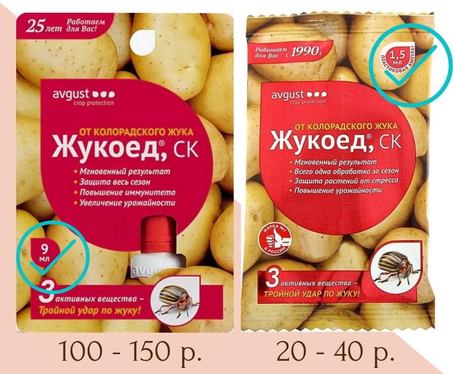 Жукоед от колорадского жука: инструкция по применению, вред для человека, отзывы