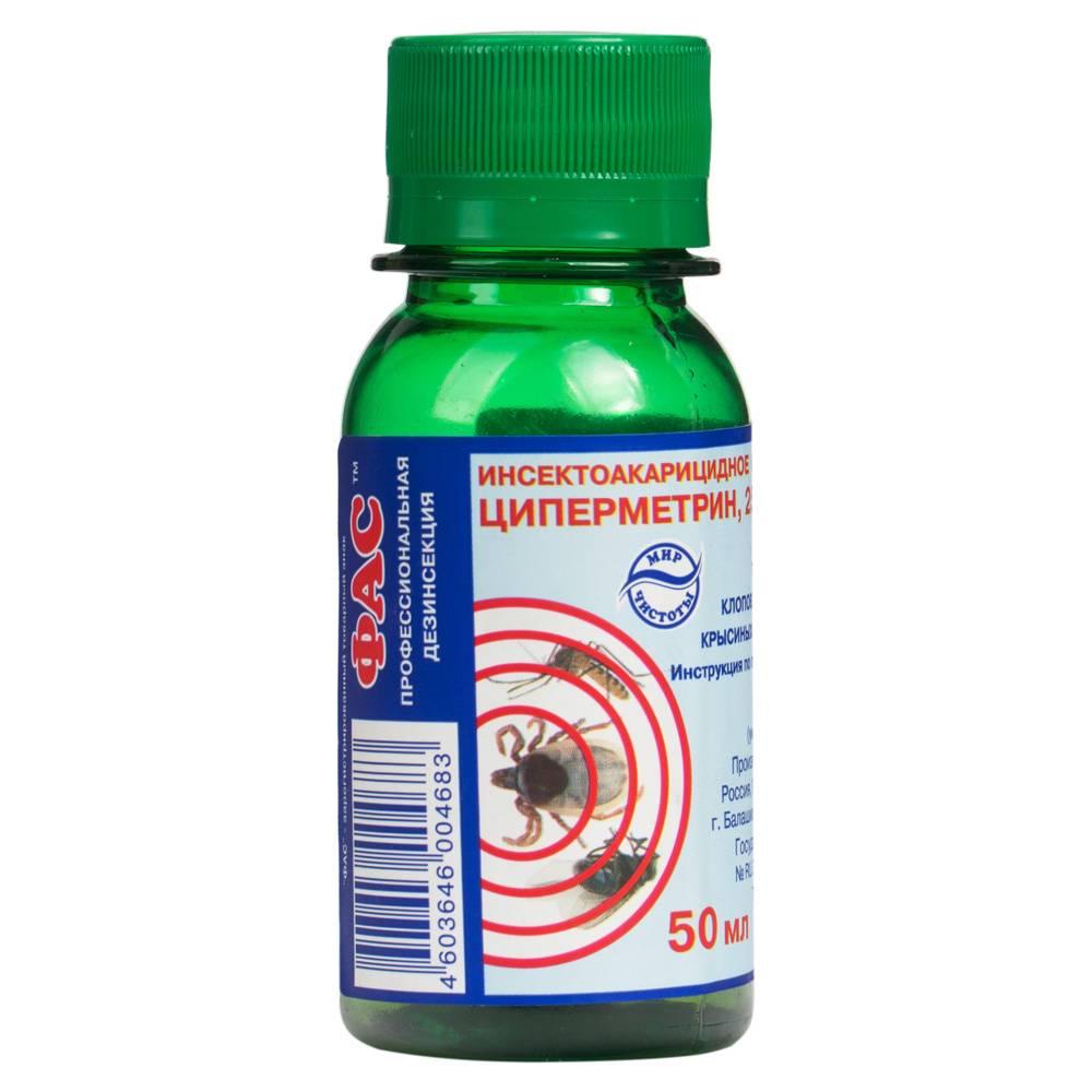 Средство циперметрин 25% инструкция по применению.