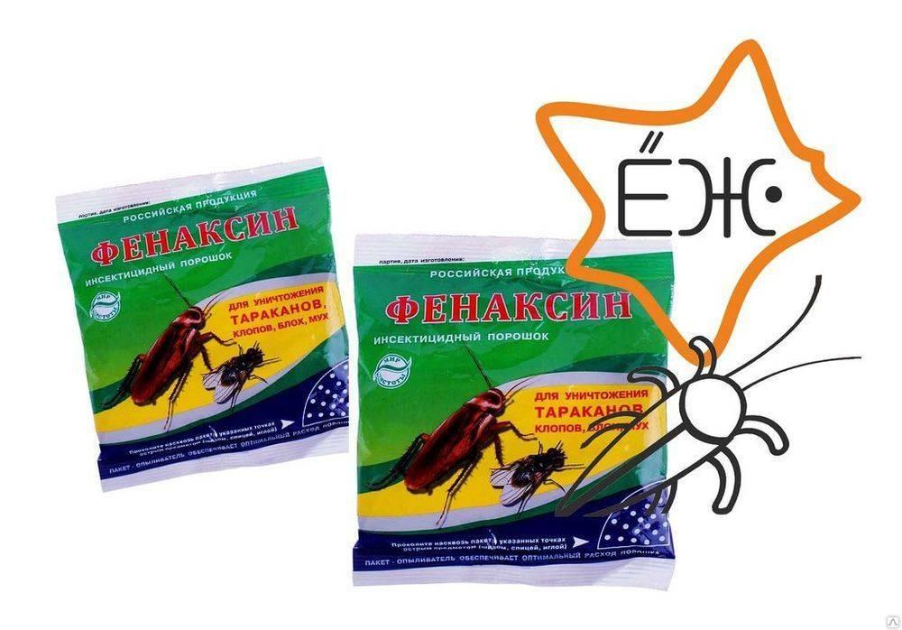 Эффективная борьба вместе с фенаксином от тараканов