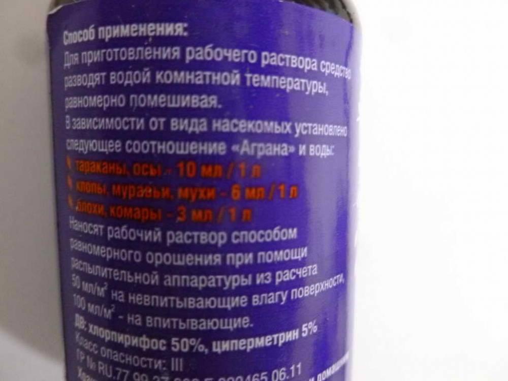 Агран от тараканов (средство): инструкция по применению