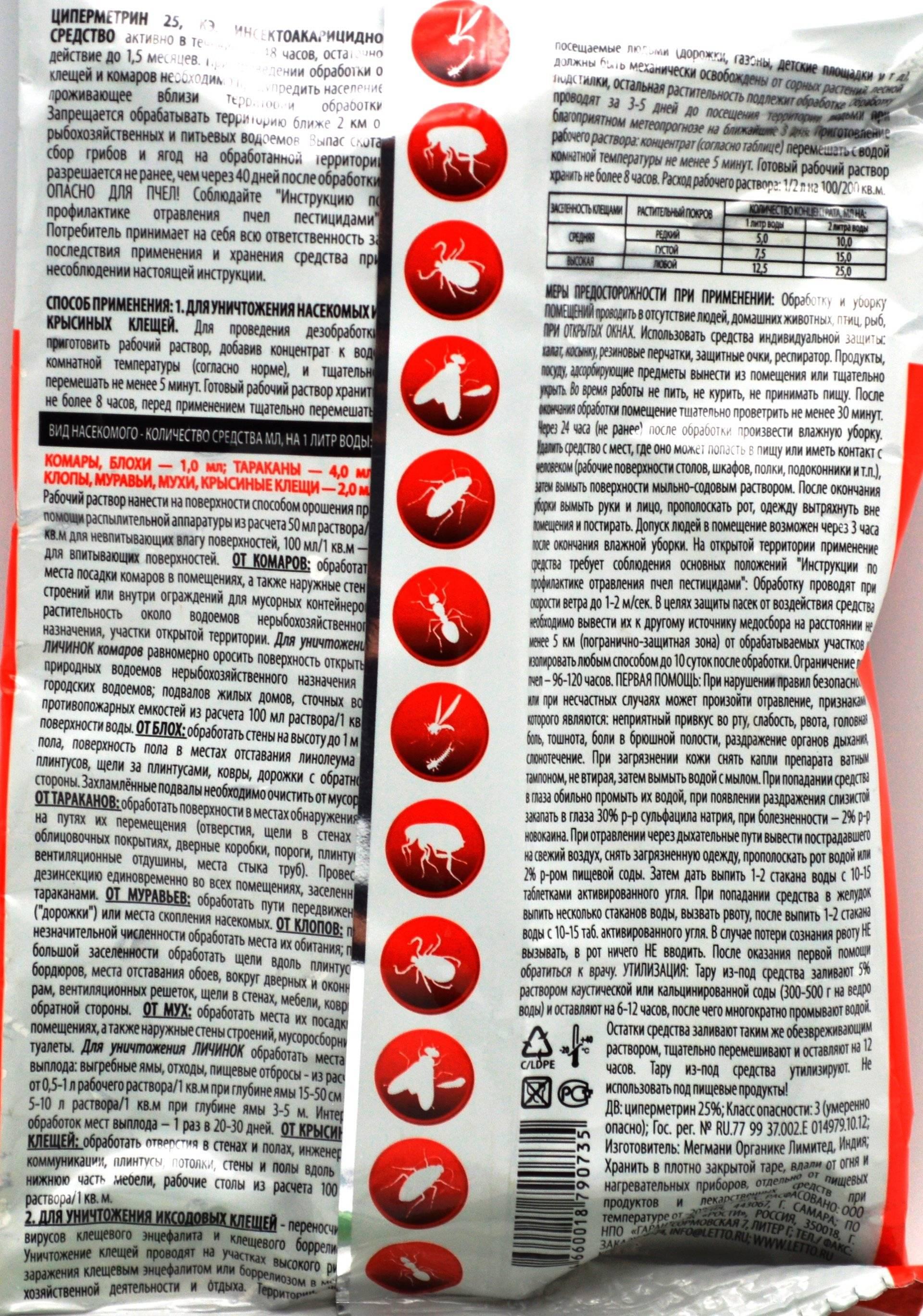 Купить фас циперметрин, 500 мл средство от клещей