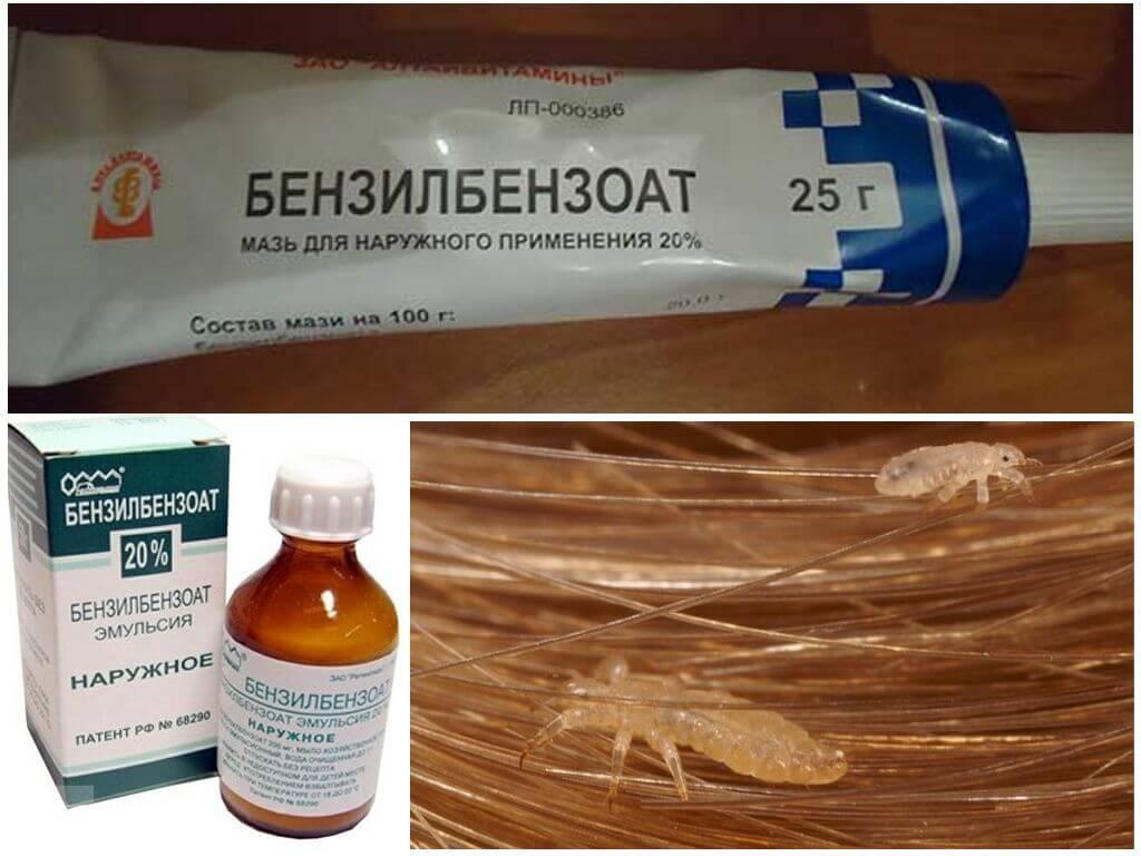 Бензилбензоат (эмульсия, мазь): цена, отзывы, инструкция