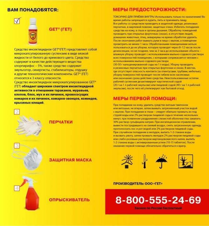 Карбофос от клопов – эффективный препарат против эктопаразитов