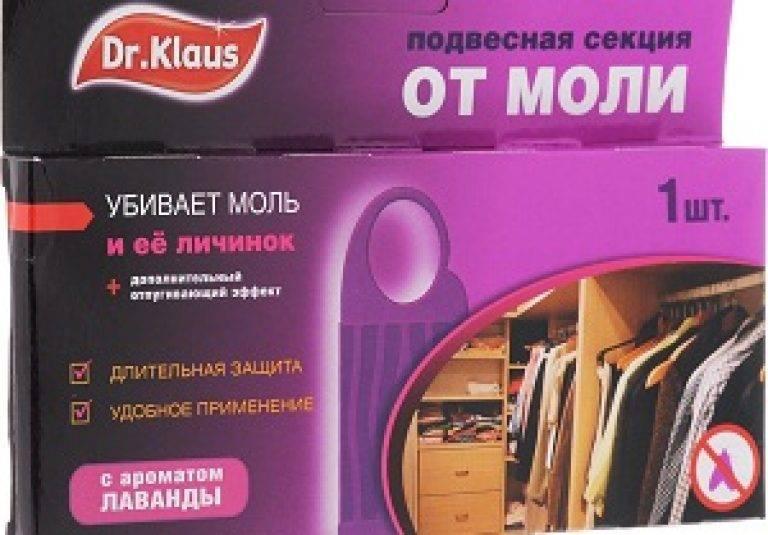 Как эффективно избавиться от моли в квартире. средства от моли