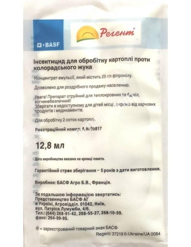 Регент от колорадского жука: инструкция по применению