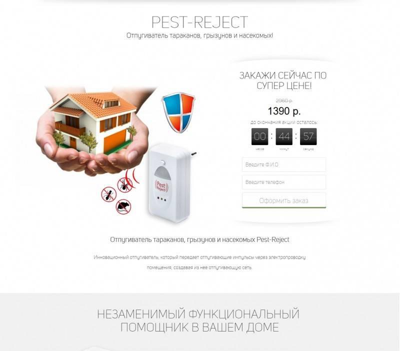 Устройство pest reject против насекомых и грызунов. ультразвуковой отпугиватель pest reject от тараканов