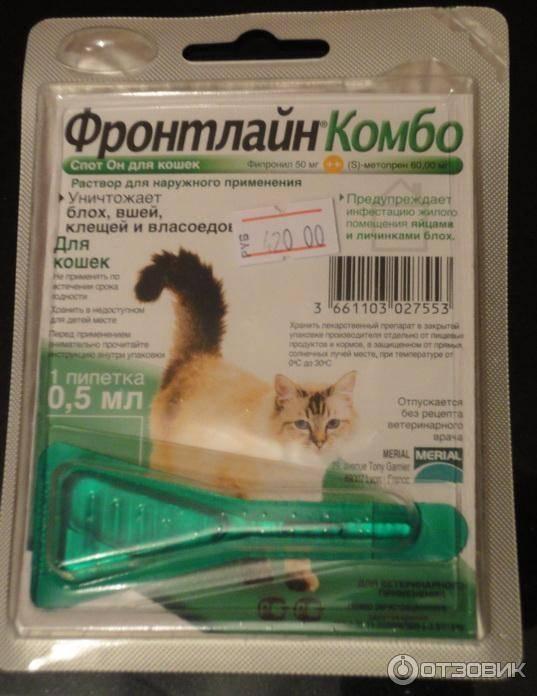 Капли от блох на холку от блох и глистов для кошек