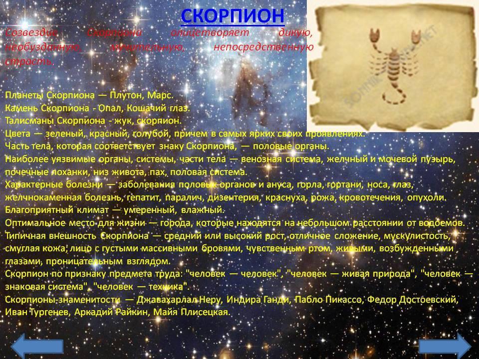 Имена зодиака скорпион