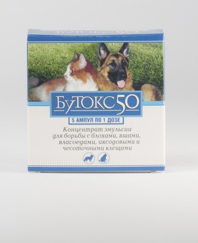 Инструкция по применению «бутокс-50» в ампулах для домашних животных