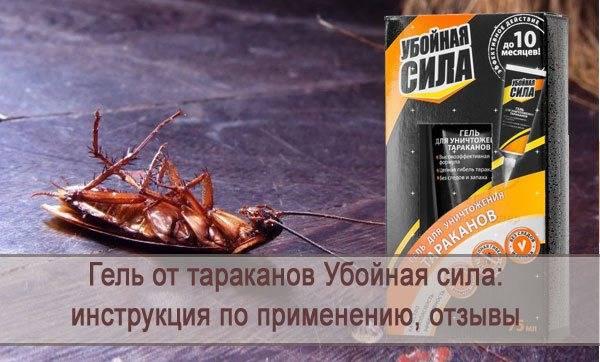 Средство от тараканов таран