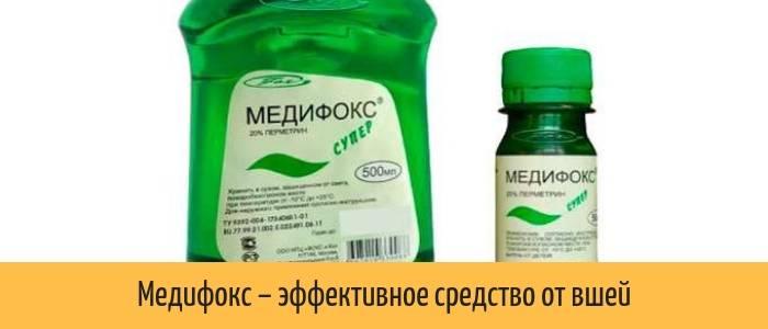 Как применять препарат от вшей медифокс: состав и формы выпуска, инструкция по применению, аналоги и отзывы