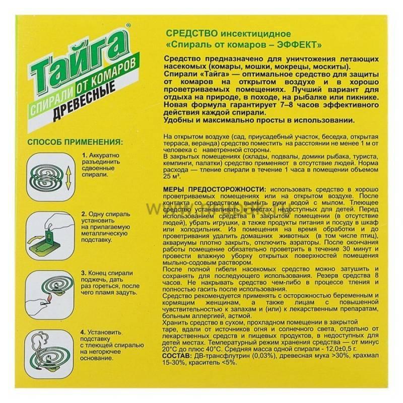 Спирали от комаров: принцип работы, инструкция по применению, обзор известных брендов | comp-plus.ru