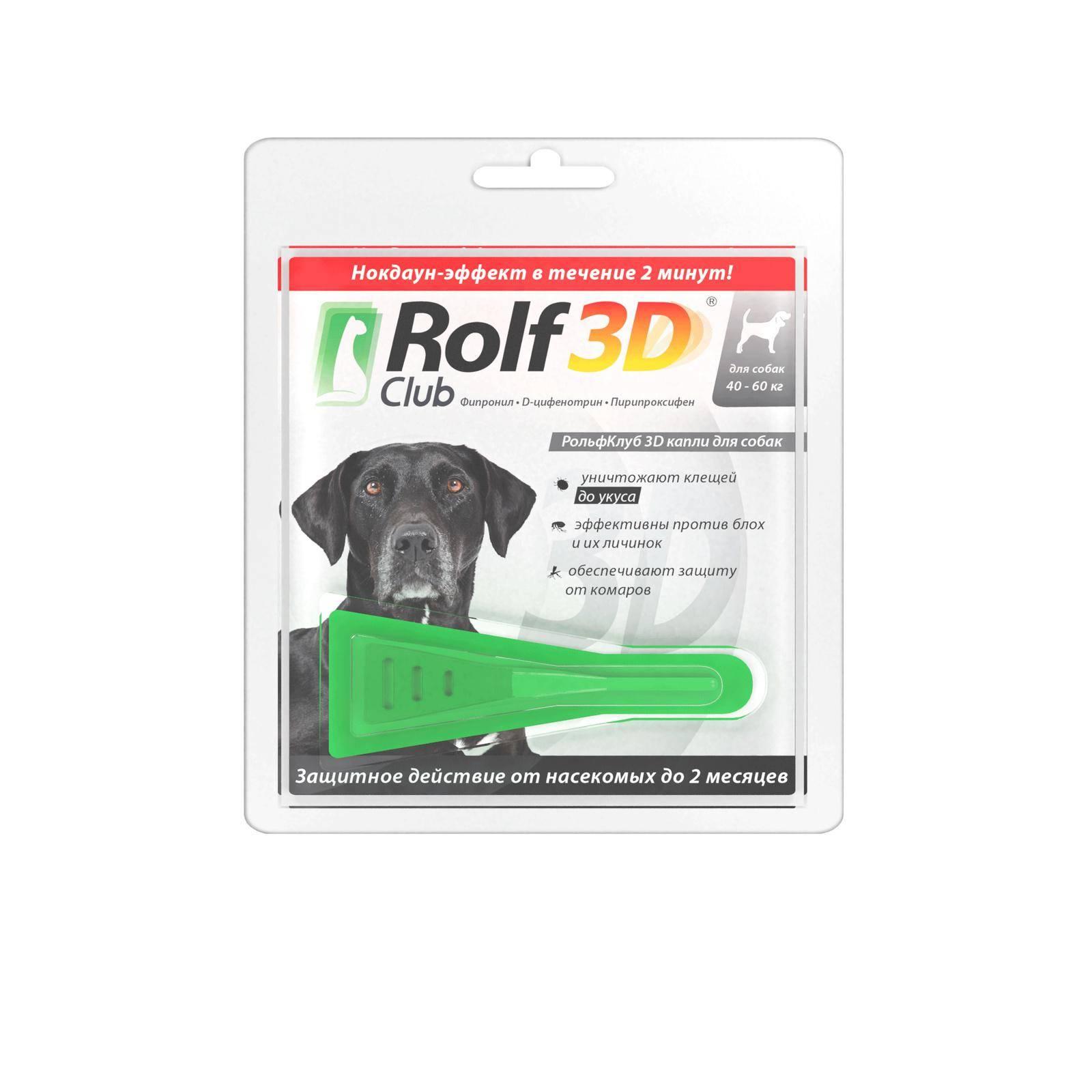 Рольф клаб капли от клещей для собак - отзывы и инструкции к применению