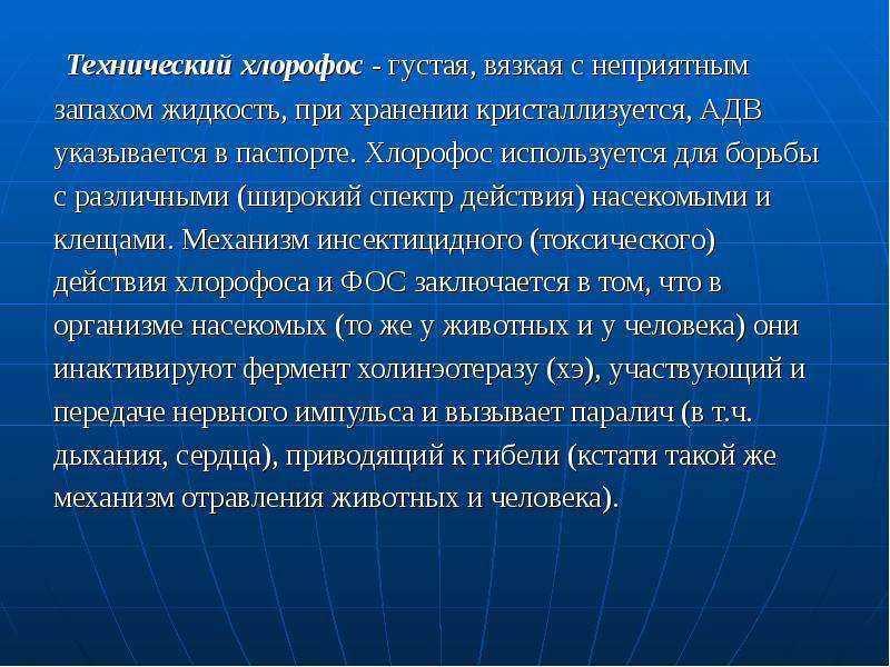 Хлорофос: характеристика, действие, области и порядок применения
