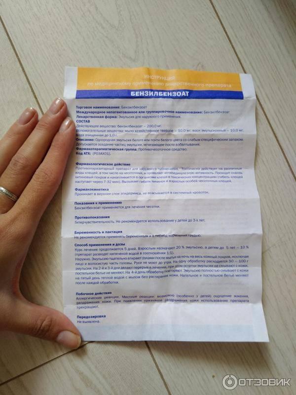 Мазь и эмульсия бензилбензоат от чесотки: инструкция, схема лечения