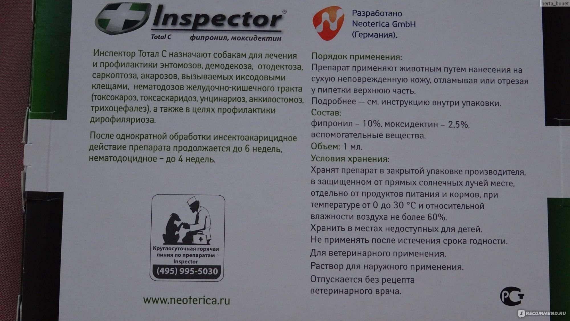 Инспектор для собак – инструкция по применению капель, спрея против блох и клещей