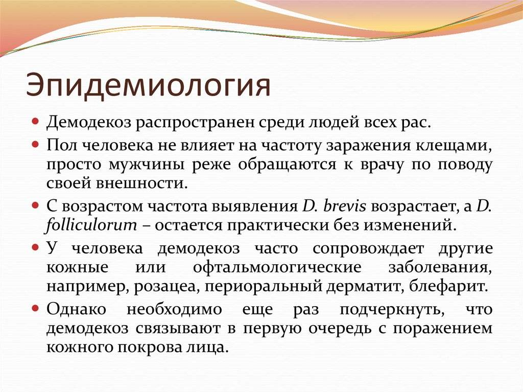 Лечение демодекоза народными средствами
