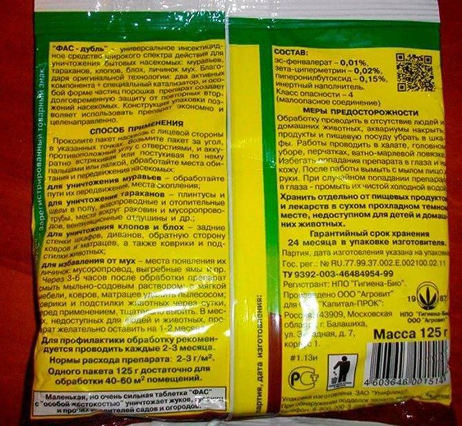 Средство супер фас от тараканов: гель, порошок и таблетки