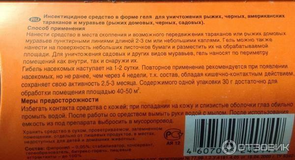 Средства от тараканов с фипронилом - сорнякам нет