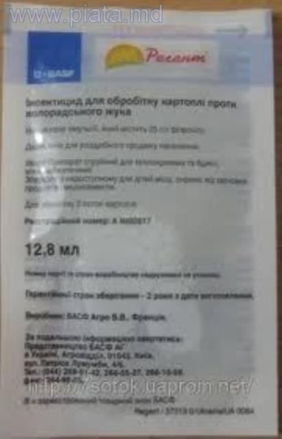 Регент от колорадского жука: правила использования