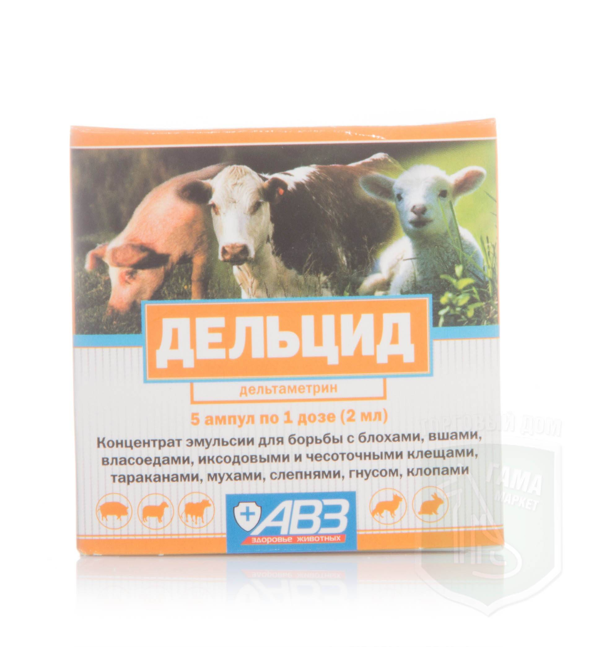 Дельцид 2 мл инструкция по применению для животных от блох.