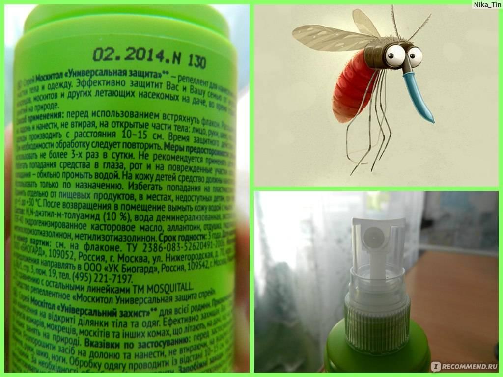 Домашние  средства от комаров