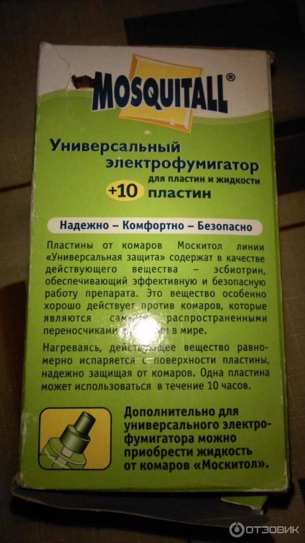 Фумигаторы от мух в розетку с пластиной или жидкостью