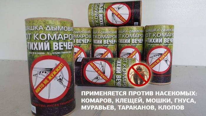 Дымовые шашки от клопов – отзывы, инструкция по применению, цена