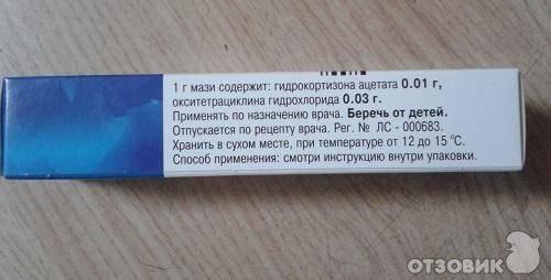 Мази при укусе насекомых: перечень препаратов, инструкция по применению, отзывы