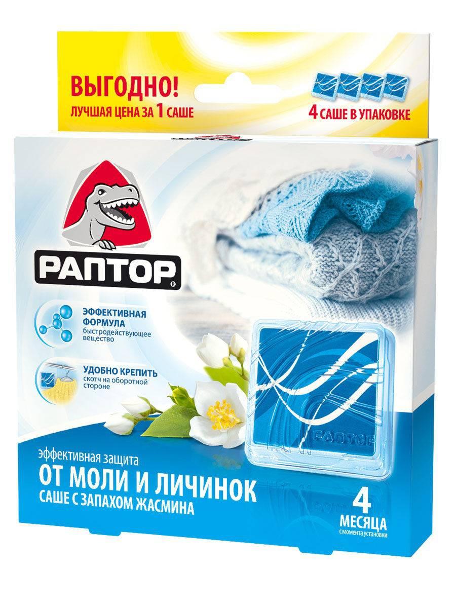 Самое эффективное средство от моли в квартире. / как избавится от насекомых в квартире