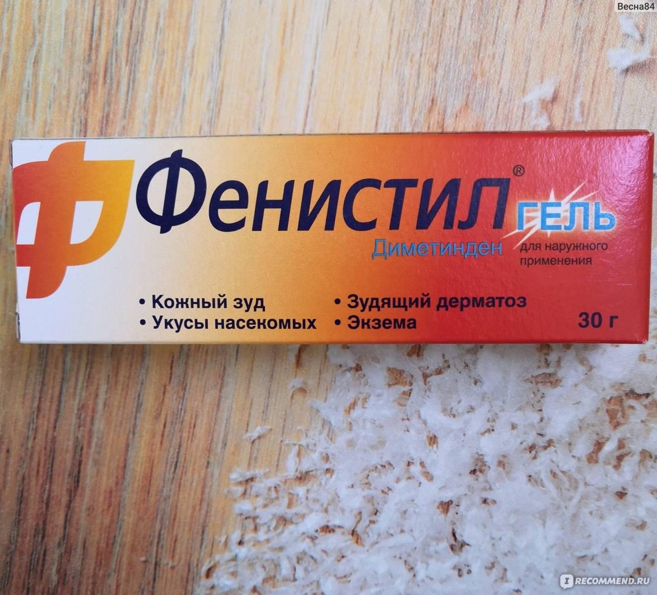 Гель фенистил от укусов комаров. фенистил — эффективное средство после укусов комаров для детей