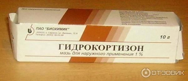 Гидрокортизон в форме мази: инструкция по применению для детей при заболеваниях кожи и глаз