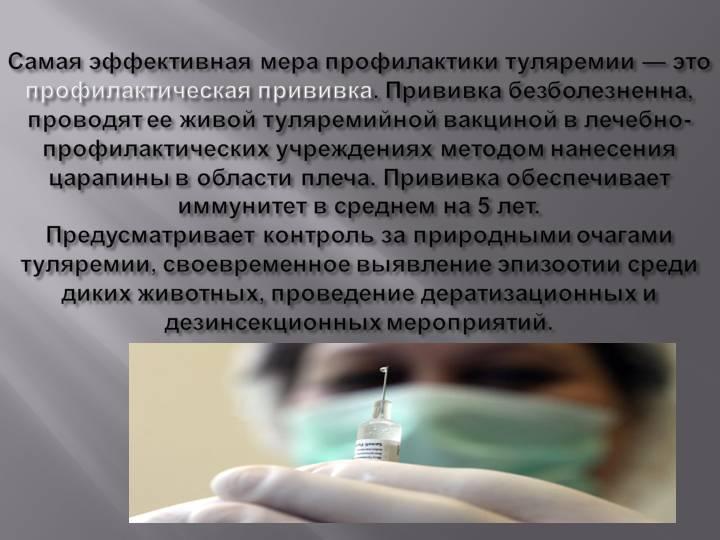 Прививка от туляремии: от чего делают, обязательна для детей или нет