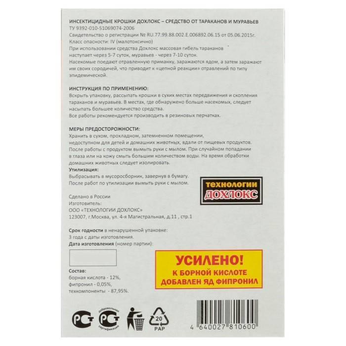 Средство барс от тараканов: описание, инструкция по применению и отзывы