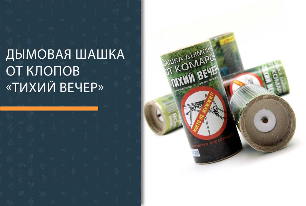 Дымовые шашки от тараканов газовая атака на прусаков