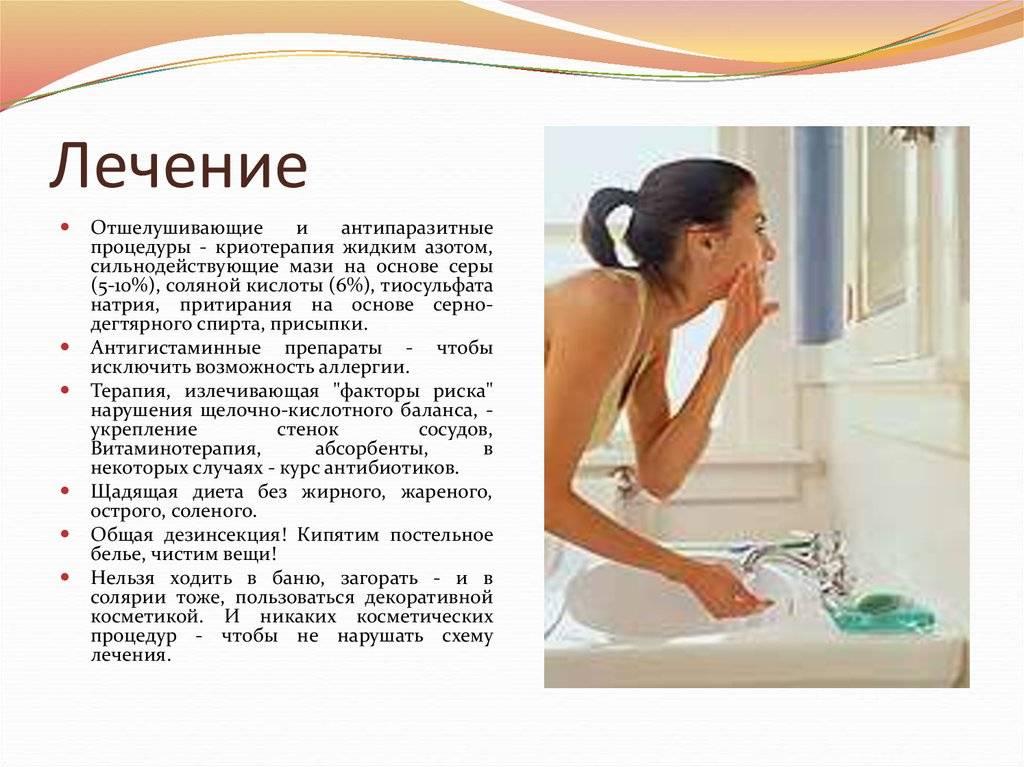 Эффективное лечение демодекоза волосистой части головы аптечными и народными средствами