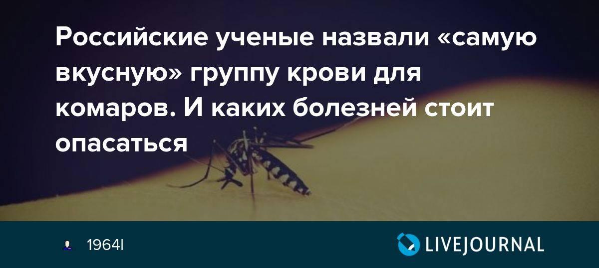 Какую группу крови больше всего любят комары