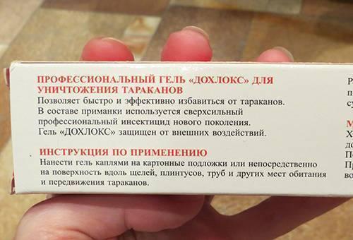 """Инструкция геля """"дохлокс"""" в шприце против тараканов"""