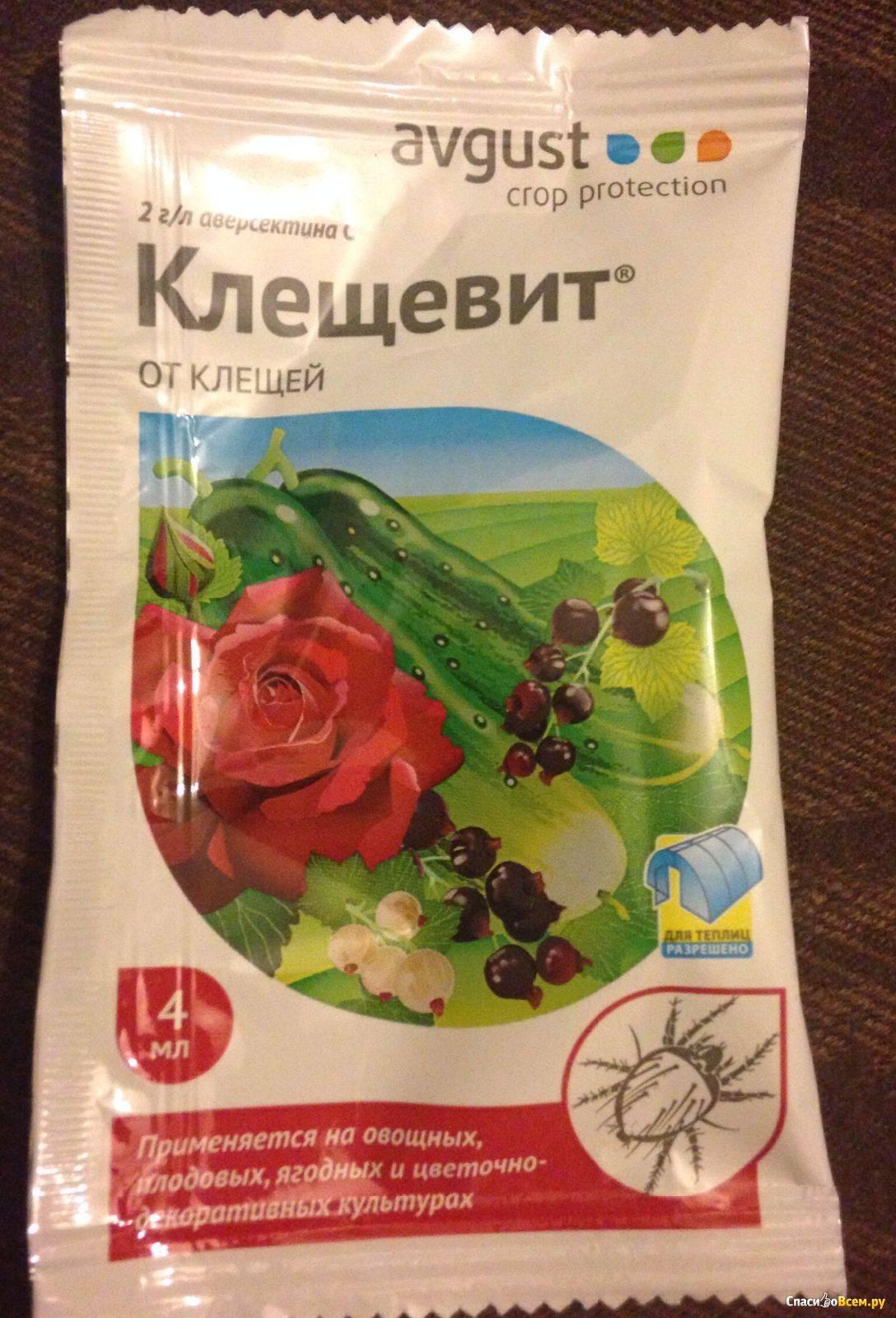 Клещевит для растений - инструкция по применению, состав