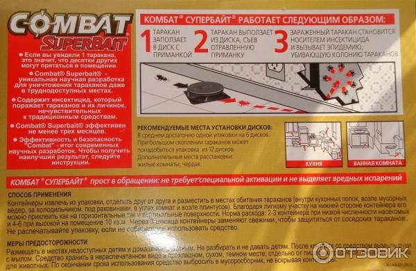 Комбат от тараканов: спреи, ловушки, гели инструкция к применению и средняя цена русский фермер