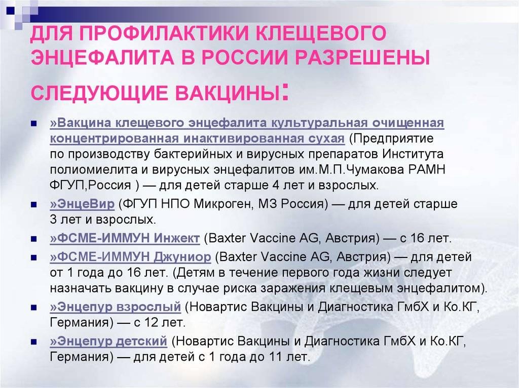Прививка от клещевого энцефалита, какую вакцину использовать, схема вакцинации?