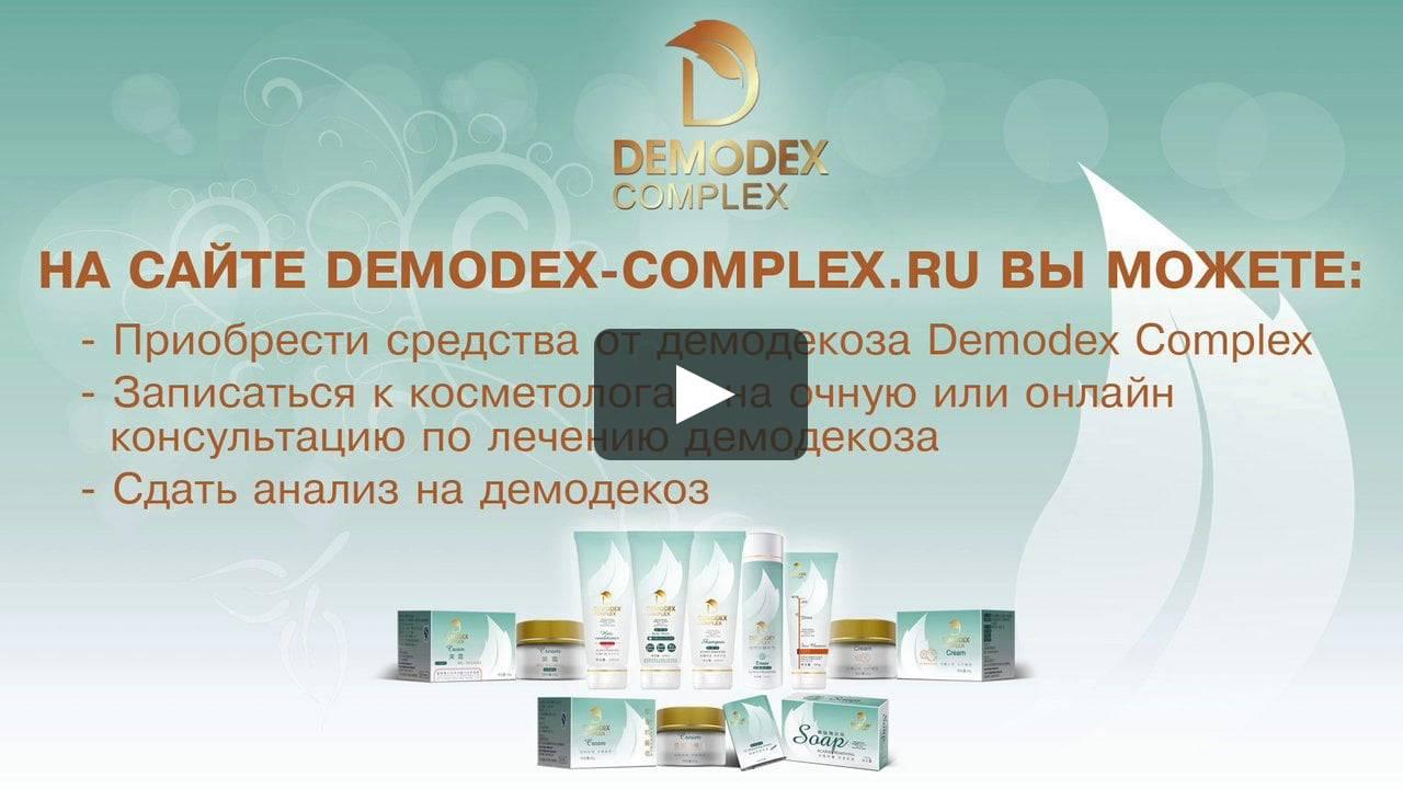 Анализ ресниц на демодекс