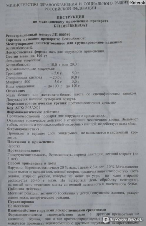Бензилбензоат: инструкция, цена, отзывы людей