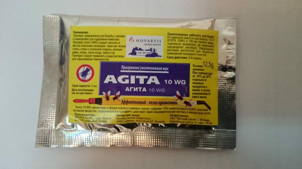 Средство агита от мух и других насекомых
