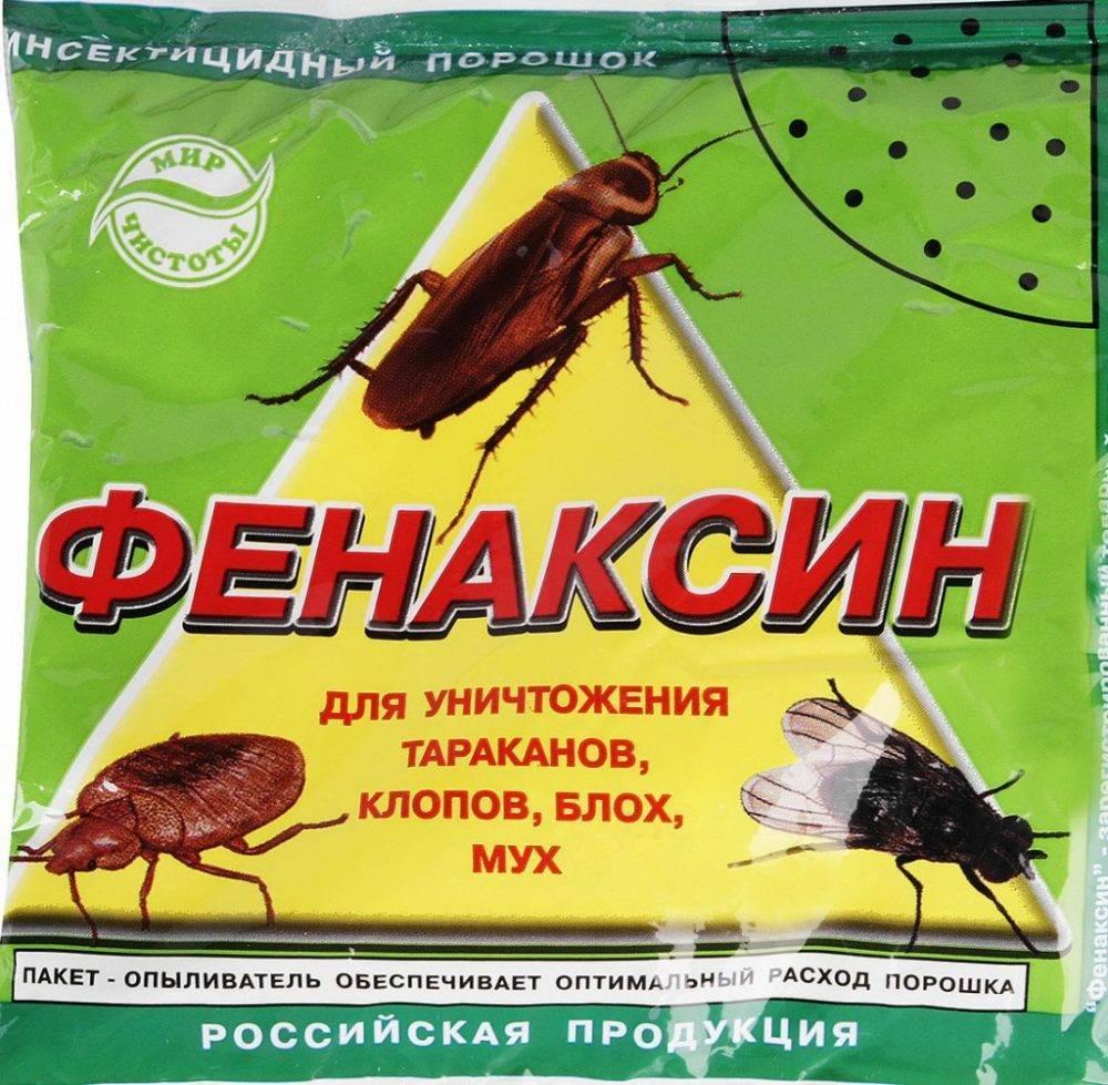 Фенаксин от клопов - инструкцию по применению