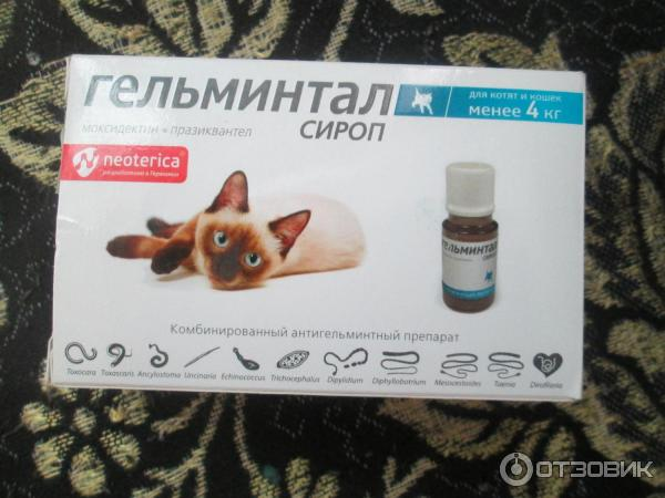 Дронтал для кошек  инструкция по применению, цена, отзывы