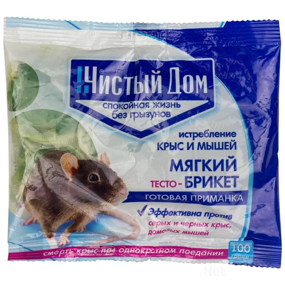 Какое средство против крыс и мышей самое лучшее и эффективное